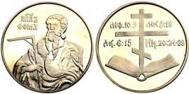Памятная медаль — Апостол Фома — Апостол Фома