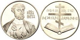 Памятная медаль — Апостол Петр — Апостол Петро