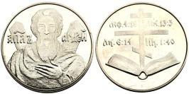 Памятная медаль — Апостол Андрей — Апостол Андрій