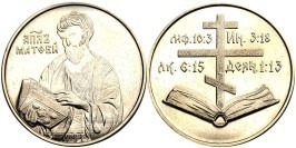 Памятная медаль — Апостол Матфей — Апостол Матвій
