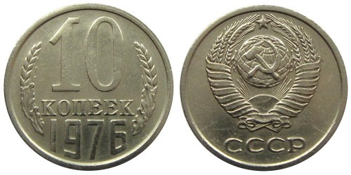 10 копеек 1976 СССР