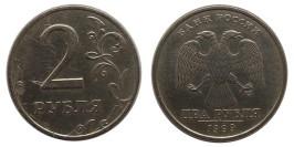 2 рубля 1999 СПМД Россия