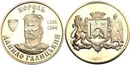 Памятная медаль — Король Даниил Галицкий — Король Данило Галицький