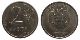 2 рубля 2007 СПМД Россия