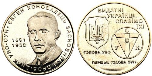 Памятная медаль — Евгений Коновалец основатель и проводник УВО — ОУН