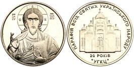 Памятная медаль — 20 лет УГКЦ — 20 років УГКЦ
