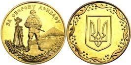 Памятная медаль — За оборону Донбасса — За оборону Донбасу