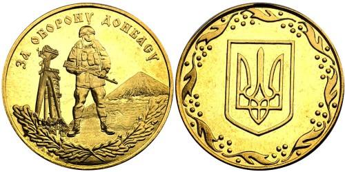 Памятная медаль — За оборону Донбасса — За оборону Донбасу — Тризуб