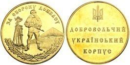 Памятная медаль — За оборону Донбасса — За оборону Донбасу №1