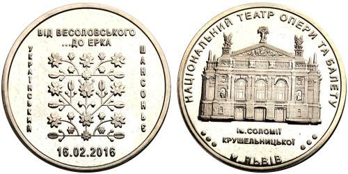Памятная медаль — От Весоловского к Эрку — Від Весоловського до Ерка