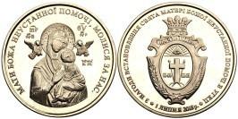 Памятная медаль — Мать Божья Неустанной Помощи — Мати Божа Неустанної Помочі
