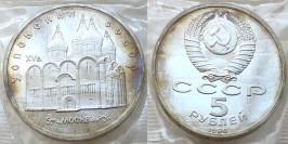 5 рублей 1990 СССР — Успенский собор в Москве Proof Пруф №1