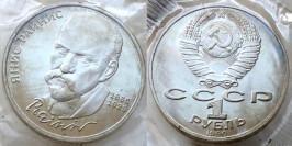 1 рубль 1990 СССР — 125 лет со дня рождения латышского писателя Яниса Райниса Proof Пруф №1