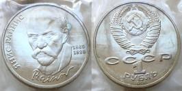 1 рубль 1990 СССР — 125 лет со дня рождения латышского писателя Яниса Райниса Proof Пруф №2