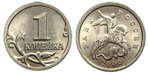 1 копейка 2000 СП Россия