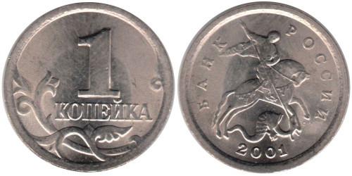 1 копейка 2001 СП Россия