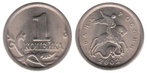 1 копейка 2002 СП Россия
