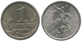 1 копейка 2003 СП Россия