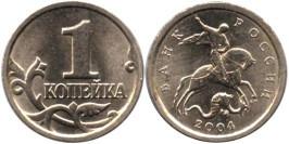 1 копейка 2004 СП Россия