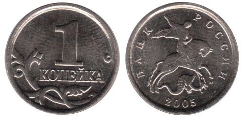 1 копейка 2005 М Россия