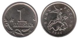 1 копейка 2006 М Россия
