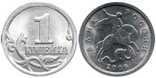 1 копейка 2006 СП Россия