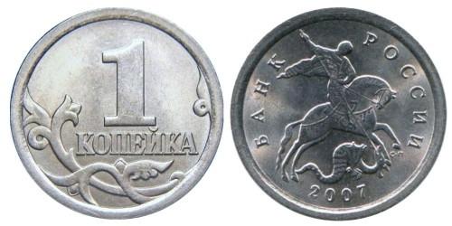 1 копейка 2007 СП Россия