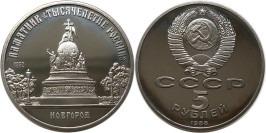 5 рублей 1988 СССР — Памятник «Тысячелетие России» в Новгороде Proof Пруф №1