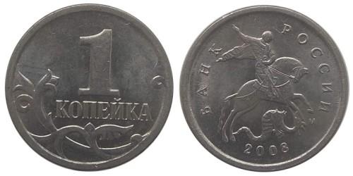 1 копейка 2008 М Россия