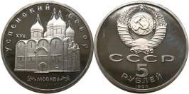 5 рублей 1990 СССР — Успенский собор в Москве Proof Пруф №2