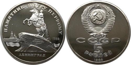 5 рублей 1988 СССР — Памятник Петру Первому в Ленинграде Proof Пруф №1