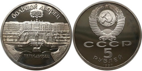 5 рублей 1990 СССР — Большой дворец Петродворец в Петергофе Proof Пруф №1