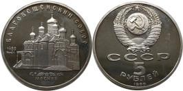 5 рублей 1989 СССР — Благовещенский собор Proof Пруф №1