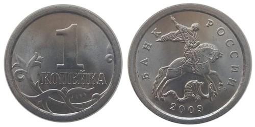 1 копейка 2009 СП Россия