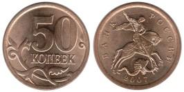 50 копеек 2007 СП Россия