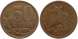 50 копеек 2008 СП Россия