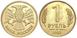 1 рубль 1992 ММД Россия