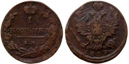 1 копейка 1819 Царская Россия — ЕМ НМ №1