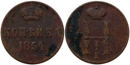 1 копейка 1854 Царская Россия — ЕМ