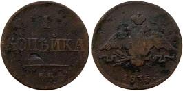 1 копейка 1835 Царская Россия — ЕМ ФХ