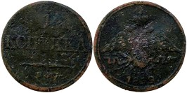 1 копейка 1832 Царская Россия — ЕМ ФХ