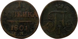 1 копейка 1801 Царская Россия — ЕМ