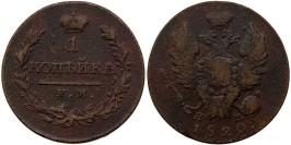 1 копейка 1820 Царская Россия — ИМ ЯВ