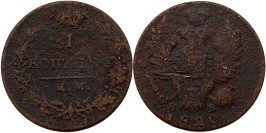 1 копейка 1820 Царская Россия — ИМ ЯВ №1