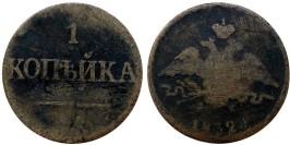 1 копейка 1832 Царская Россия — ЕМ ФХ №1
