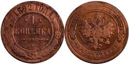 1 копейка 1892 Царская Россия — СПБ