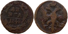 1 деньга 1748 Царская Россия
