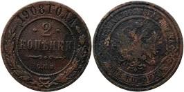 2 копейки 1908 Царская Россия — СПБ