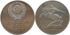 5 рублей 1991 СССР — Памятник Давиду Сасунскому в Ереване Proof Пруф — уценка