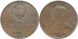 1 рубль 1990 СССР — Маршал Советского Союза Г. К. Жуков Proof Пруф — уценка